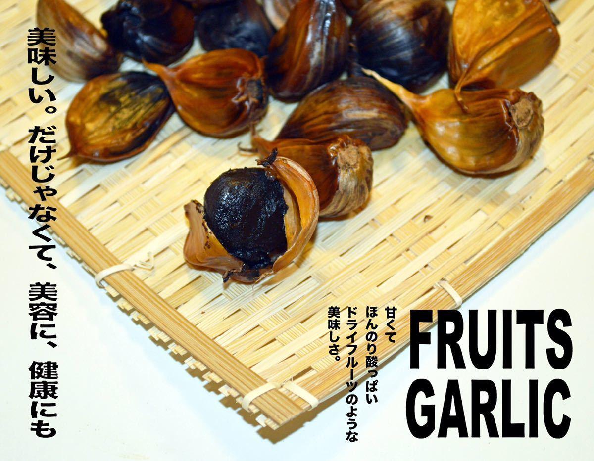 【送料無料】黒にんにく200g(100gX2袋セット)青森ホワイト6片 DHR_画像3