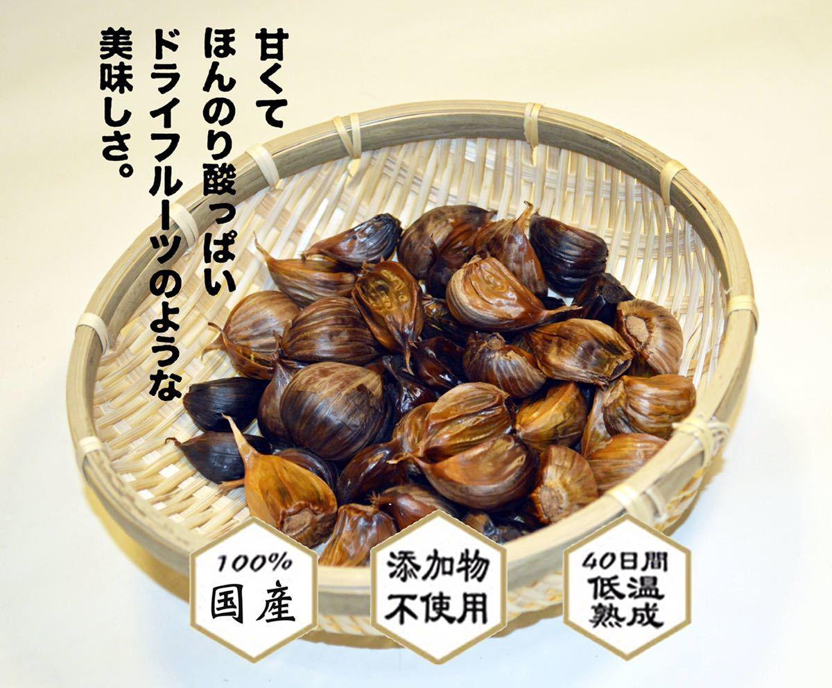 【送料無料】黒にんにく200g(100gX2袋セット)青森ホワイト6片 DHR_画像4