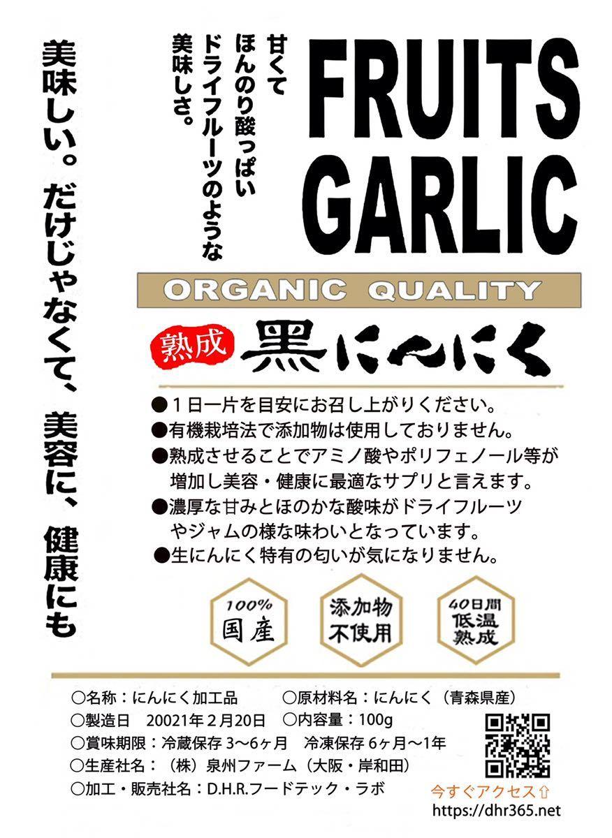 【送料無料】黒にんにく200g(100gX2袋セット)青森ホワイト6片 DHR_画像8