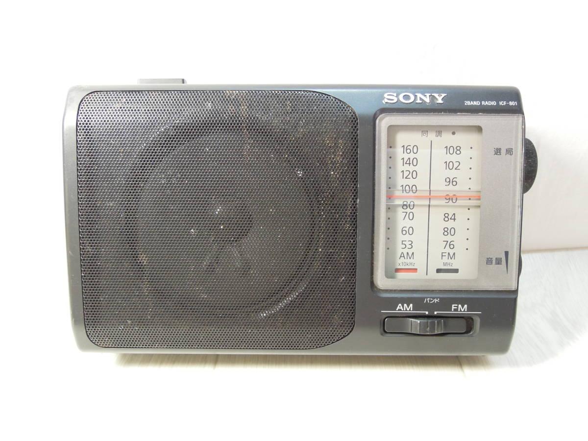 OK1255☆SONY/ソニー/FM・AM 2バンド ポータブルラジオ/ICF-801【ジャンク】_画像1