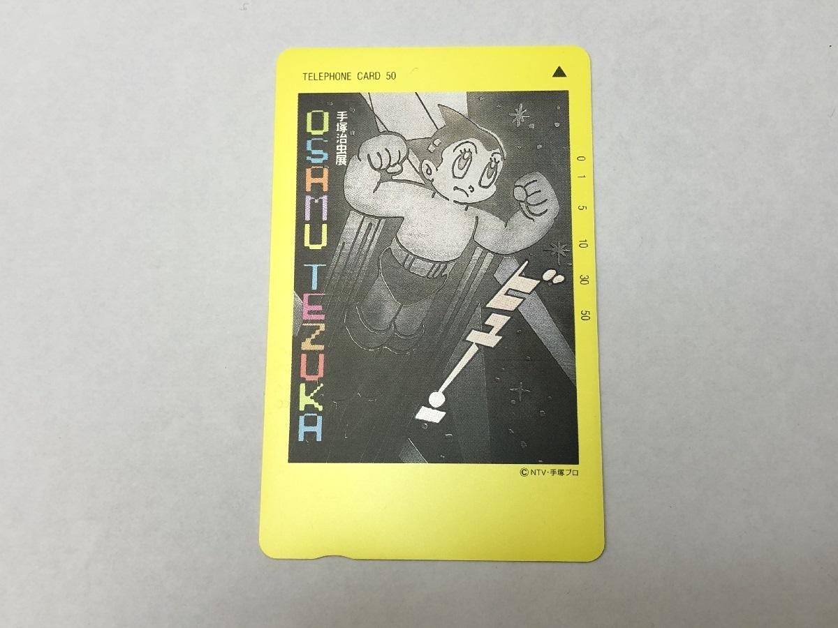 【大黒屋】未使用 テレホンカード 50度数 鉄腕アトム 手塚治虫展_画像1