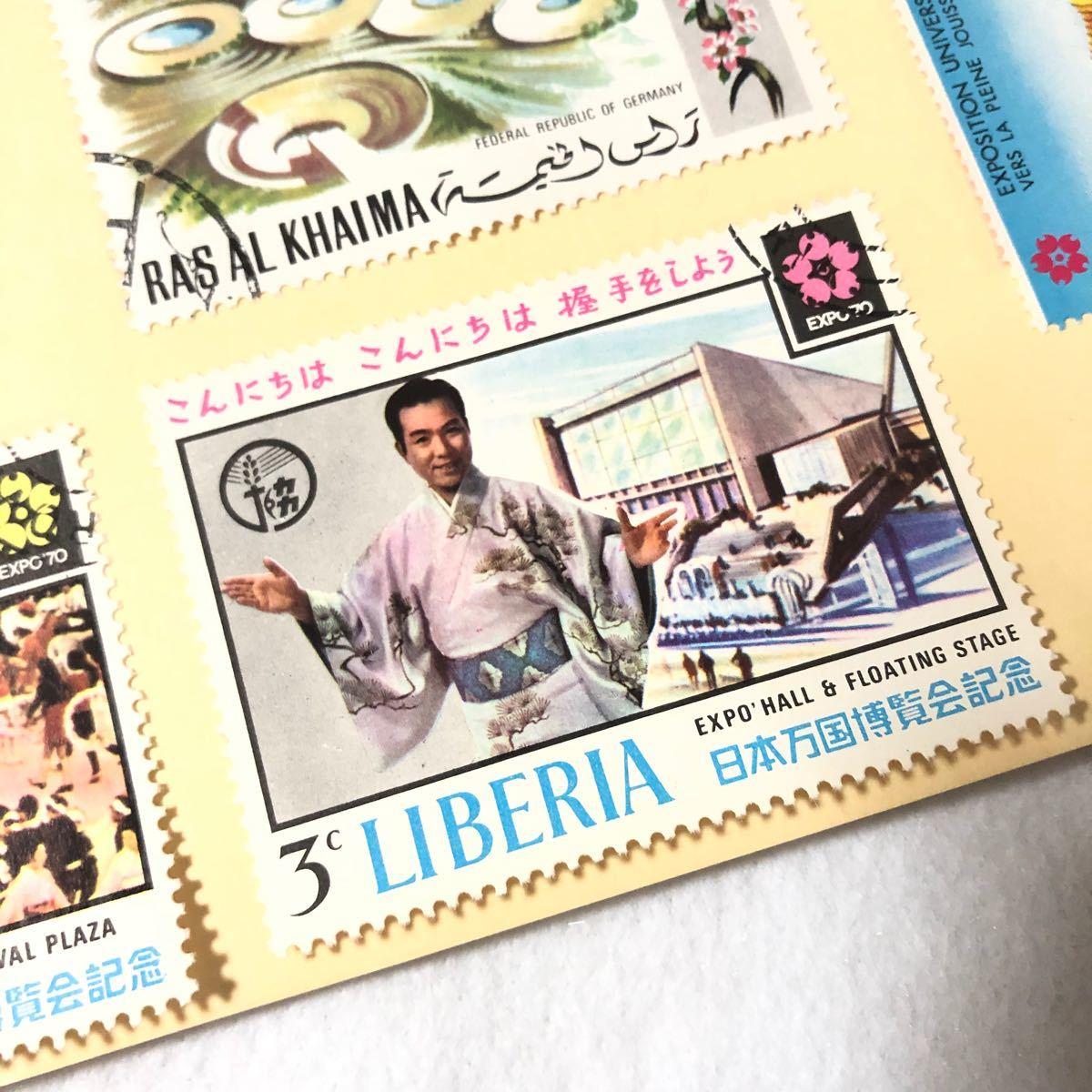 切手 使用済み切手 古切手 アンティーク コレクション 世界の万国博記念切手シート