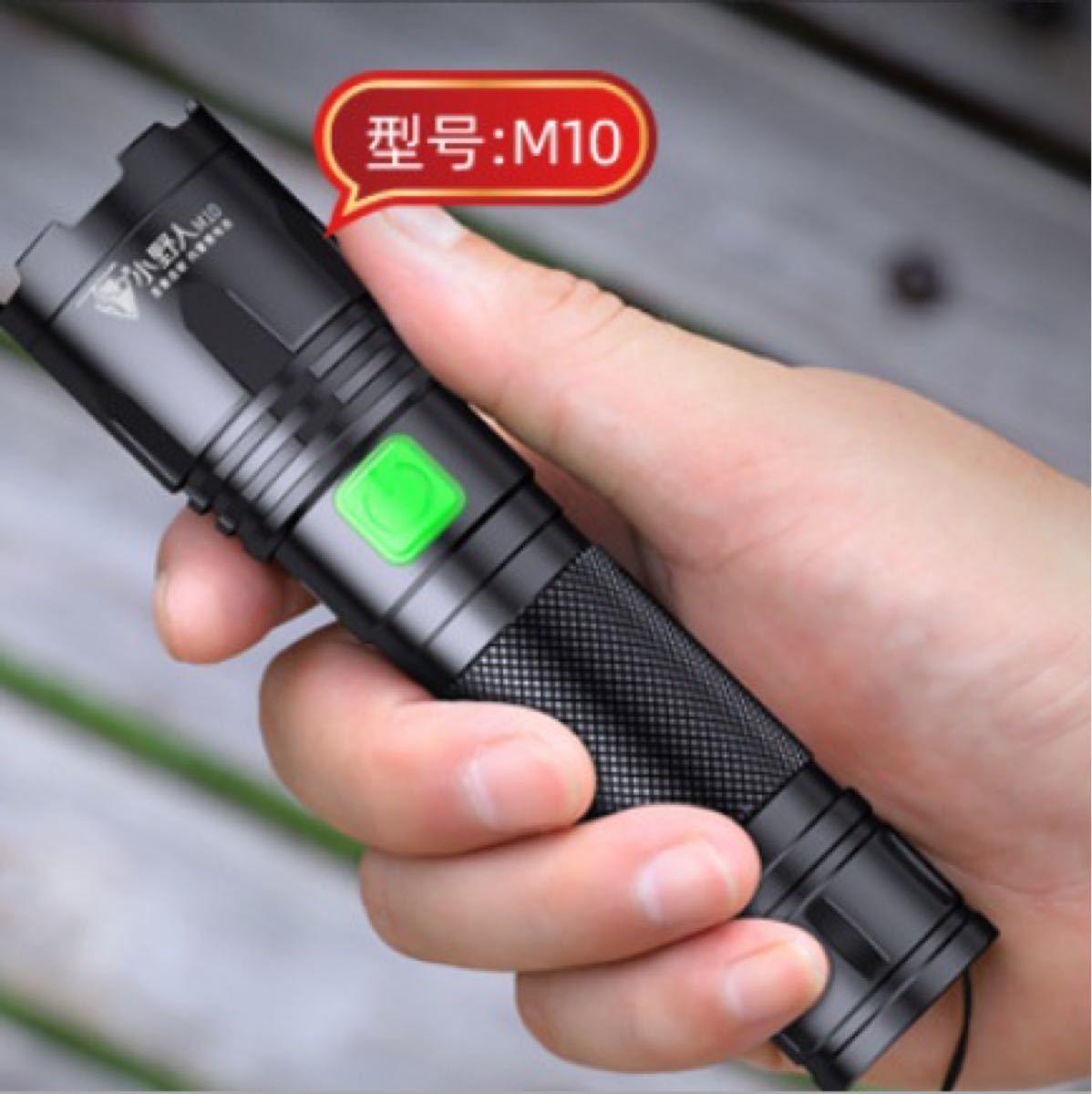 新品 USBケーブル付き懐中電灯 led USB充電式 強力 M10XPE 防水
