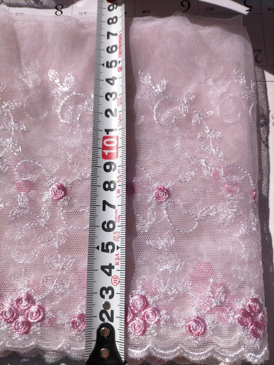 チュールレース レース生地 ピンクバラ刺繍
