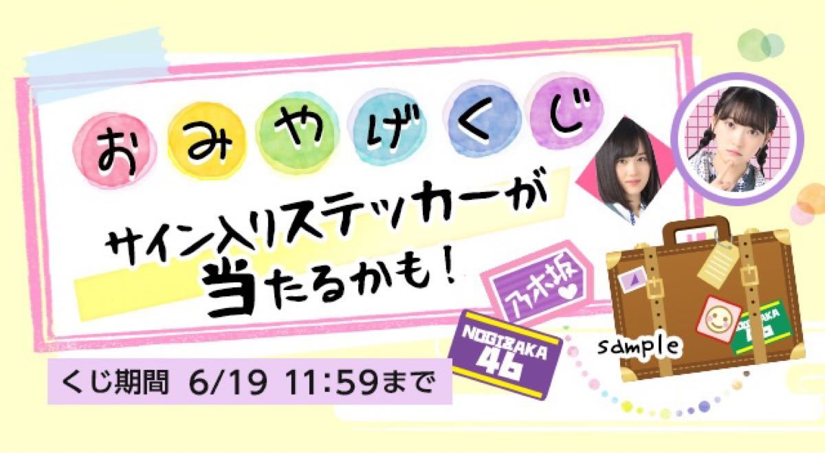乃木坂46 mobile おみやげくじ 伊藤理々杏 サイン入りステッカー