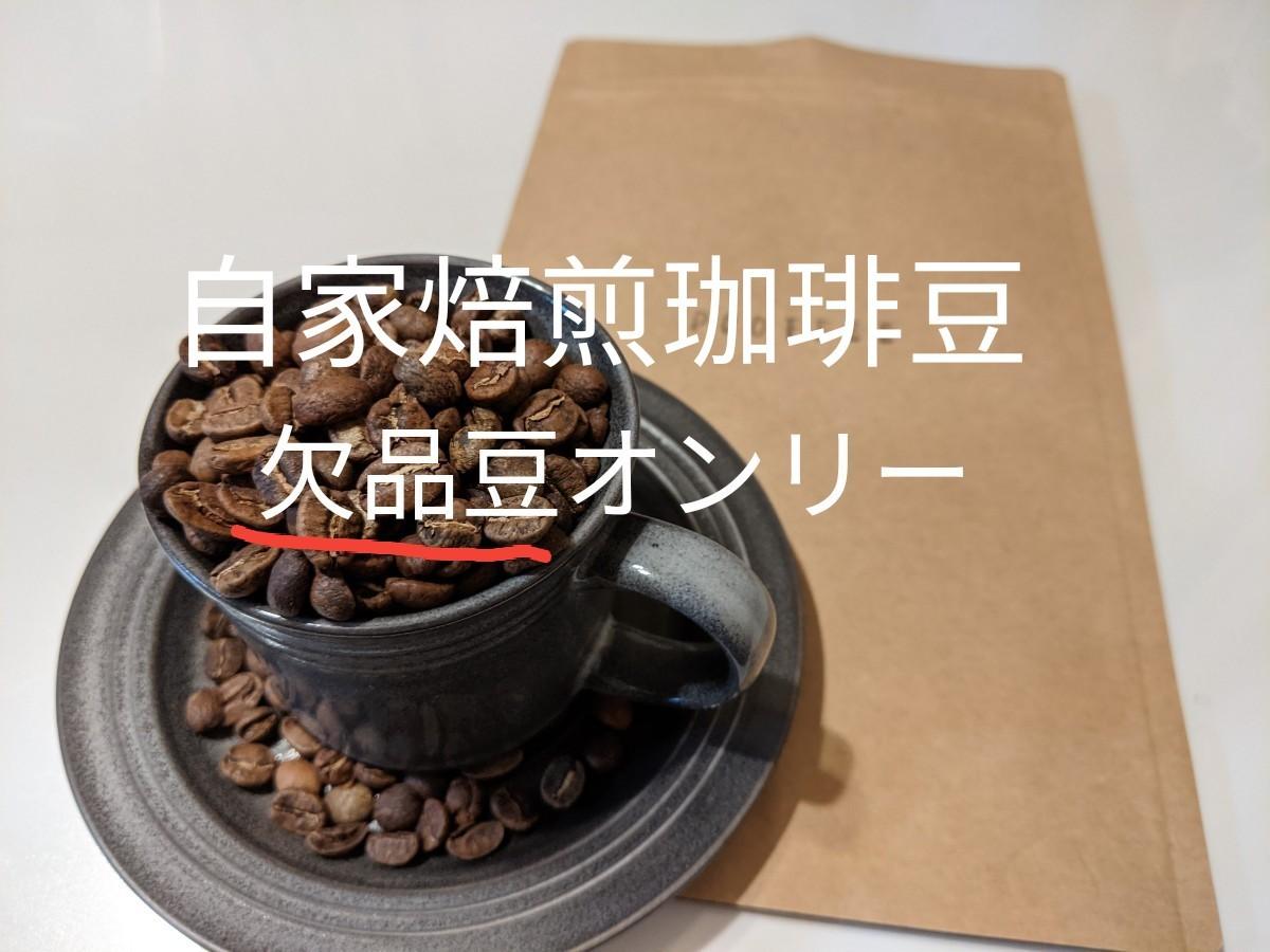 自家焙煎珈琲豆(欠品豆オンリー)100g
