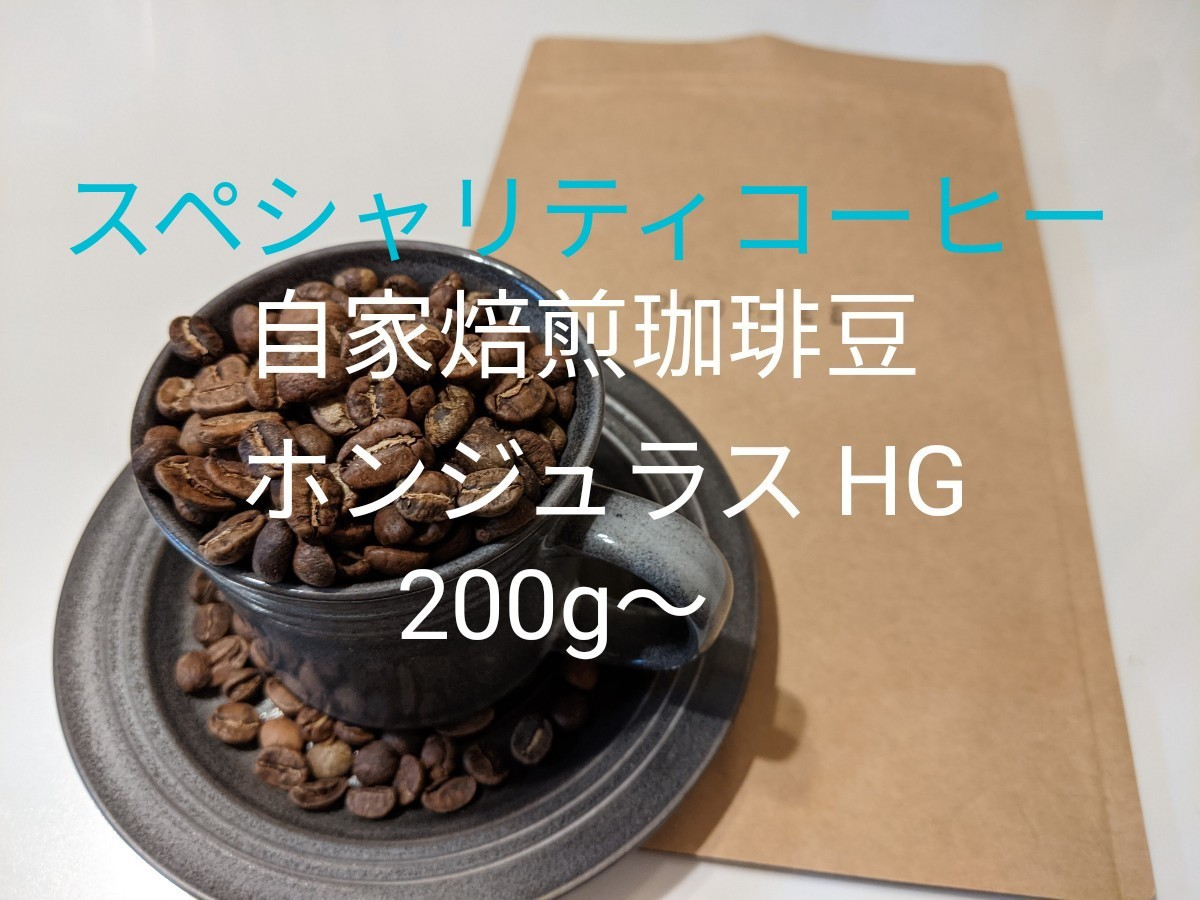 自家焙煎珈琲豆 ホンジュラスHG 200g