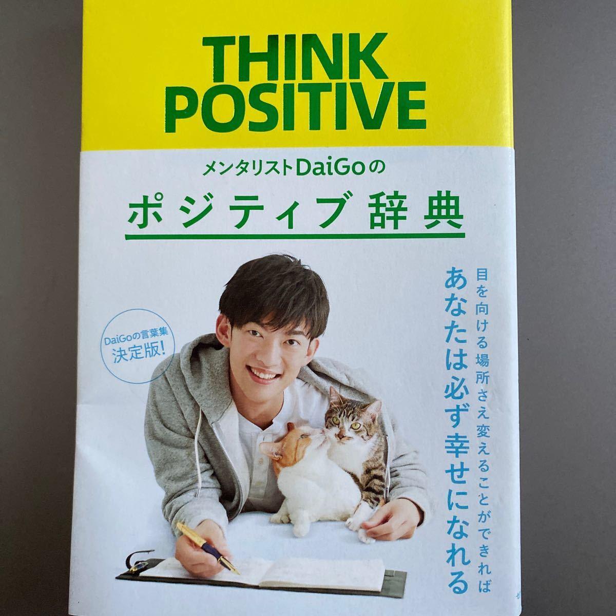 メンタリストDaiGoのポジティブ辞典 THINK POSITIVE/DaiGo