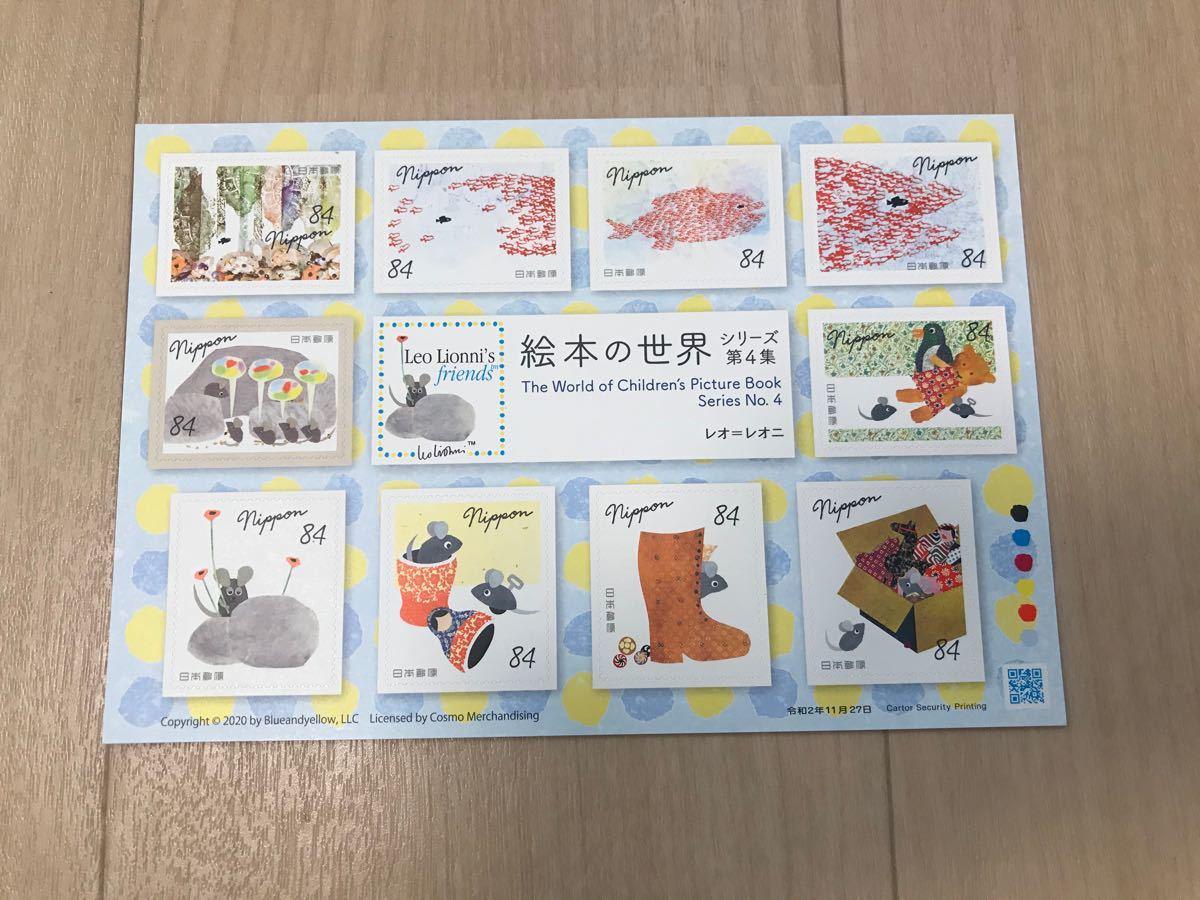 切手シート 世界の絵本シリーズ レオレオニ