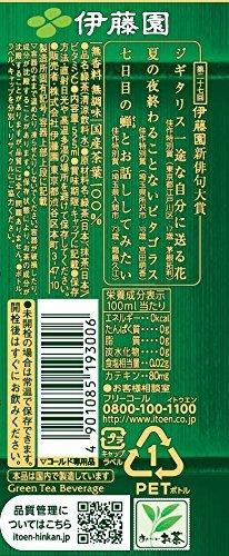 1) 525ml×24本 [機能性表示食品] 伊藤園 おーいお茶 濃い茶 525ml&24本_画像4