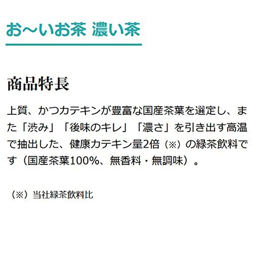 1) 525ml×24本 [機能性表示食品] 伊藤園 おーいお茶 濃い茶 525ml&24本_画像5
