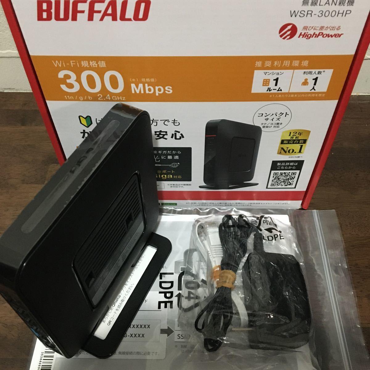 BUFFALO バッファロー WHR-300HP Wi-Fiルーター AirStation 無線LAN親機 Wi-Fi WiFi