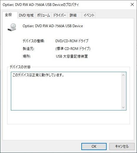 【ジャンク扱い】TROPRO USB DVDドライブ