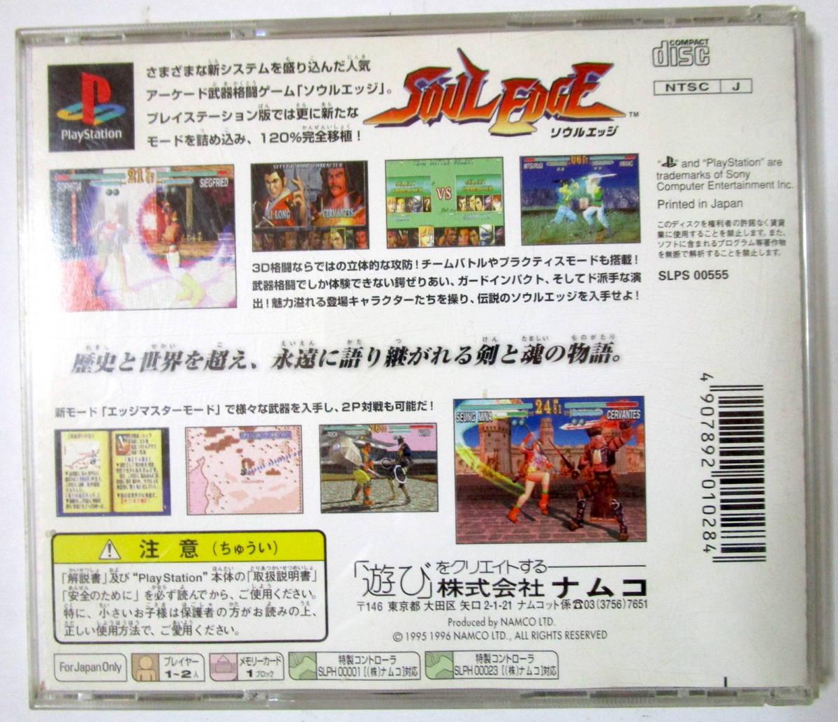 Sony Playstation PS1 Namco Soul Edge SLPS00555 ソニー プレイステーション ナムコ ソウルエッジ ソフト アーケード武器格闘ゲーム_画像2