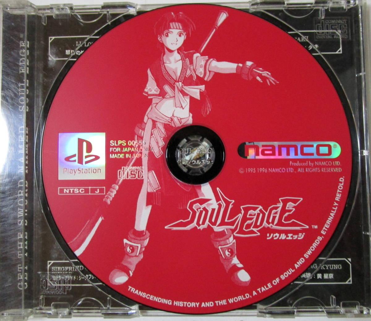 Sony Playstation PS1 Namco Soul Edge SLPS00555 ソニー プレイステーション ナムコ ソウルエッジ ソフト アーケード武器格闘ゲーム_画像1