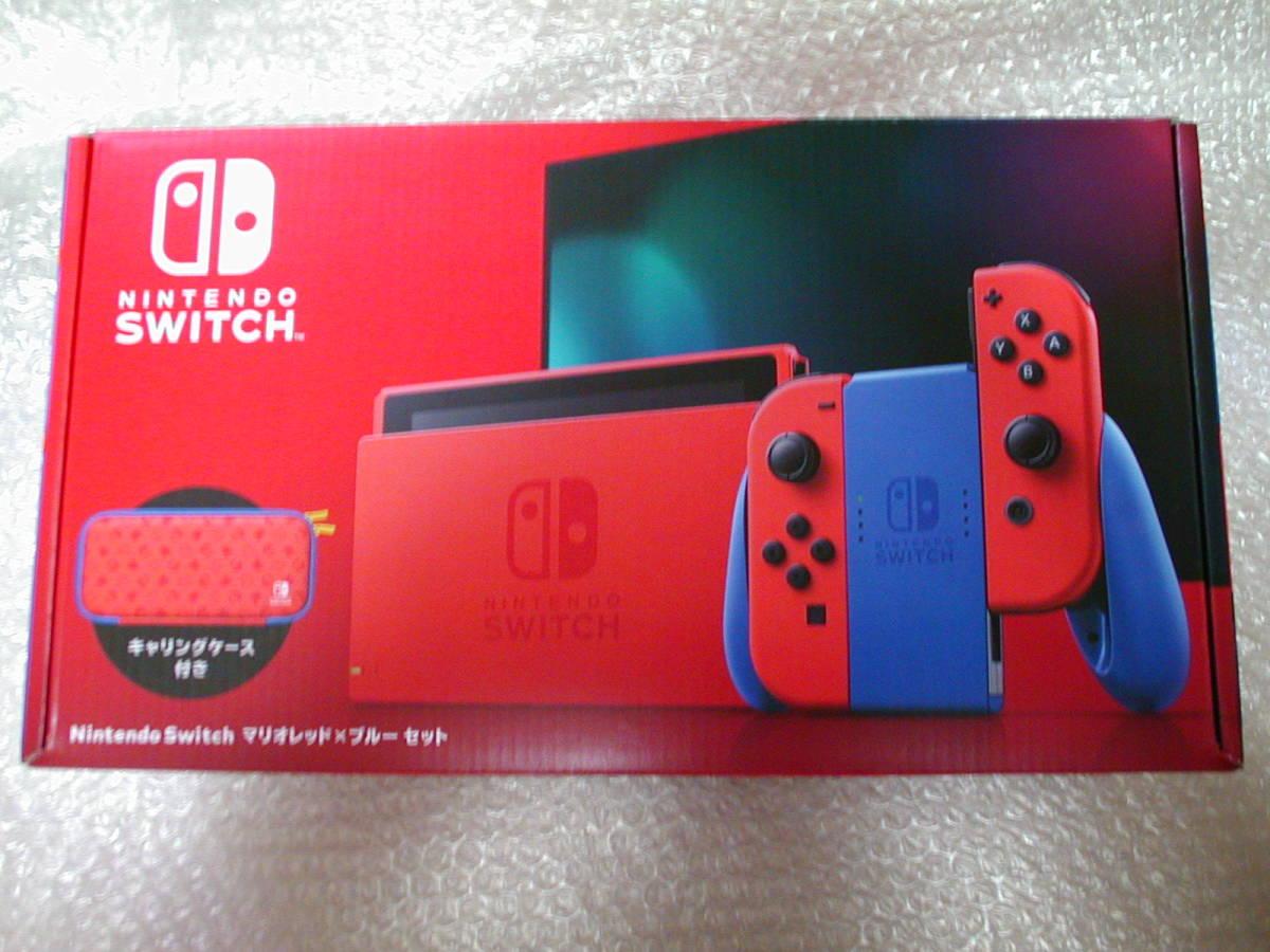 送料無料 新品未開封 Nintendo Switch 本体 マリオレッド×ブルー セット ニンテンドースイッチ 安心梱包 迅速発送