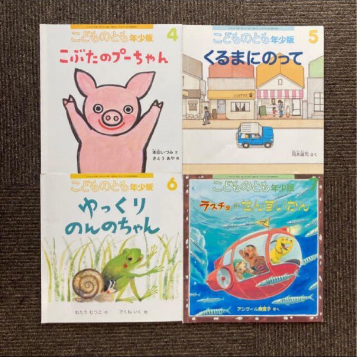 こどものとも 幼稚園 年小向き 福音館書店 絵本 お買い得な4冊セット えほん