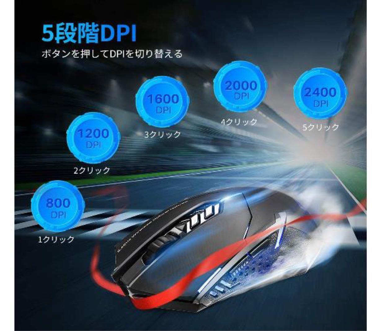ワイヤレスマウス 2.4G ゲーミングマウス ゲームマウス 超静音 5段階DPI調整可能 省電力 LEDライト