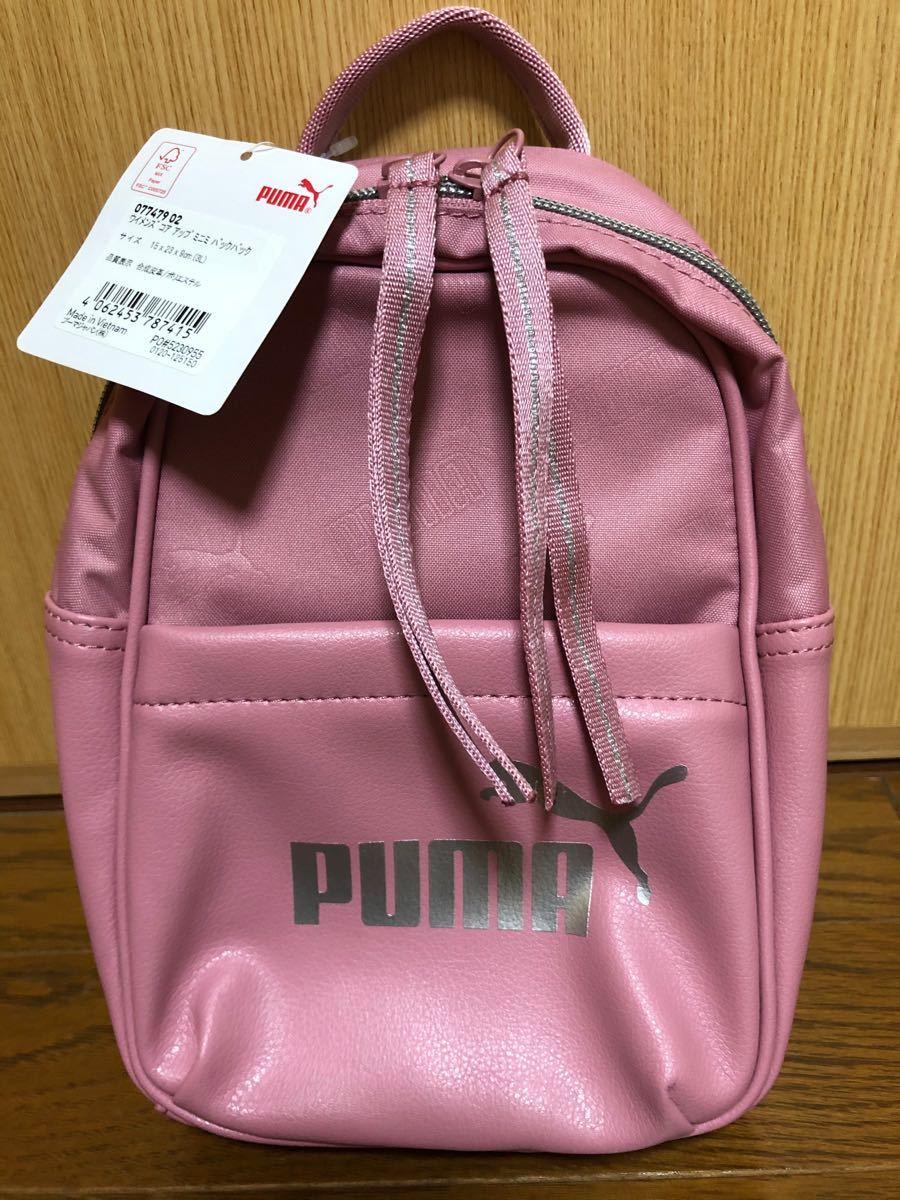 ★PUMA★ ピンク 3WAY ウイメンズ コア アップ ミニミ バックパック リュック 未使用品