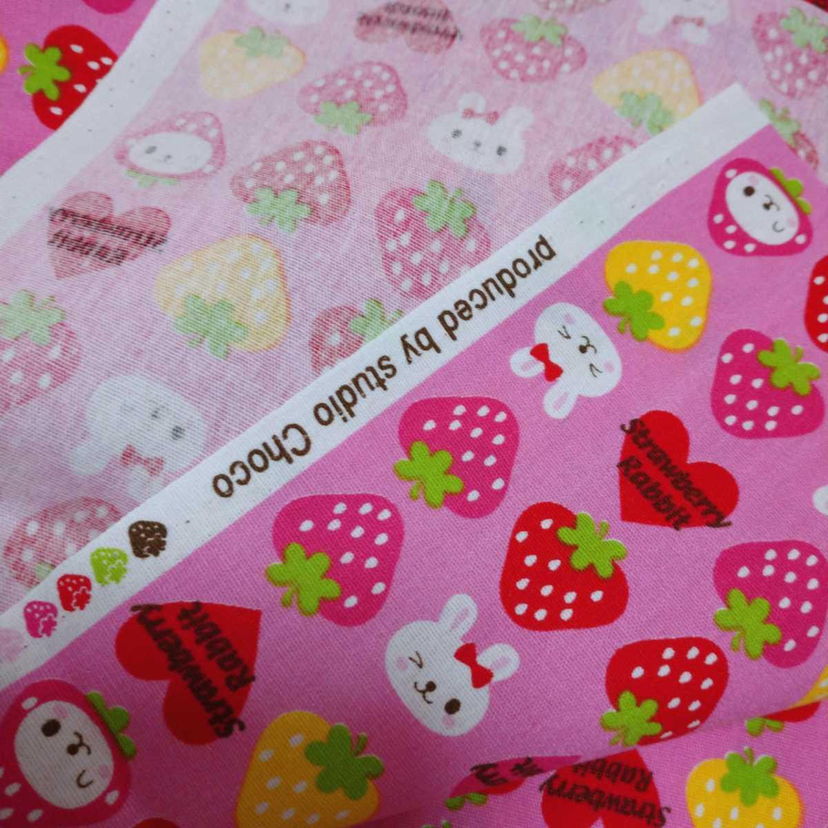 うさぎ いちご アニマル 生地 布 はぎれ シーチング 濃いピンク レア【生地幅108×98】