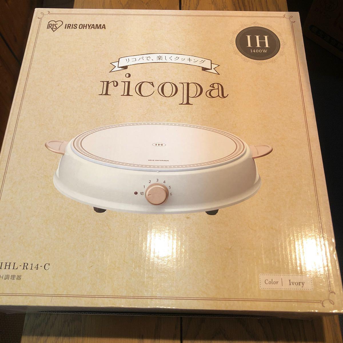 アイリスオーヤマ IH調理器 ricopa IHLP-R14-C (アイボリーホワイト)新品未開封