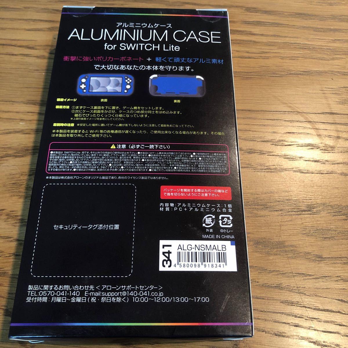 任天堂 Switch Lite スイッチライト ケース カバー アルミニウムケース 頑丈 軽量 アローン ALG-NSMAL 青