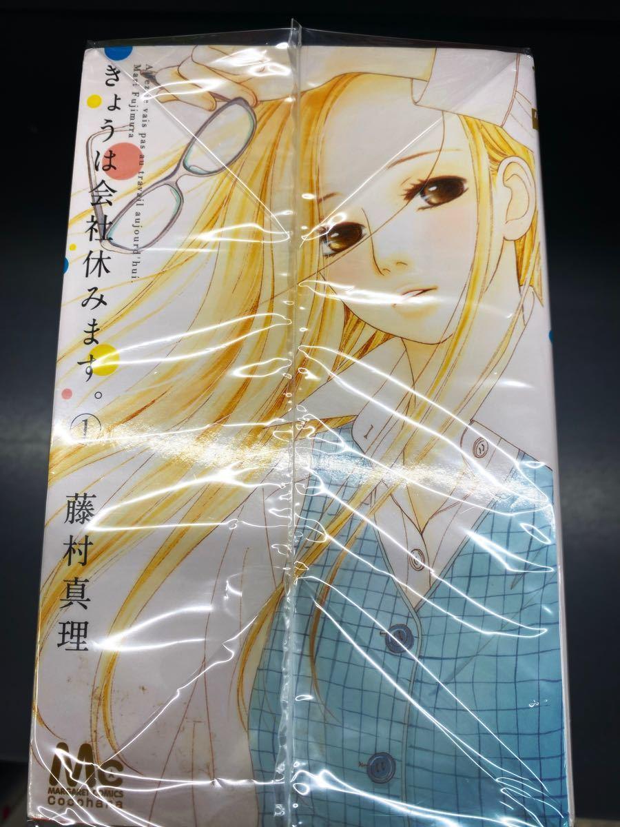 【全巻】きょうは会社休みます。  藤村真理 全巻セット 1巻〜13巻