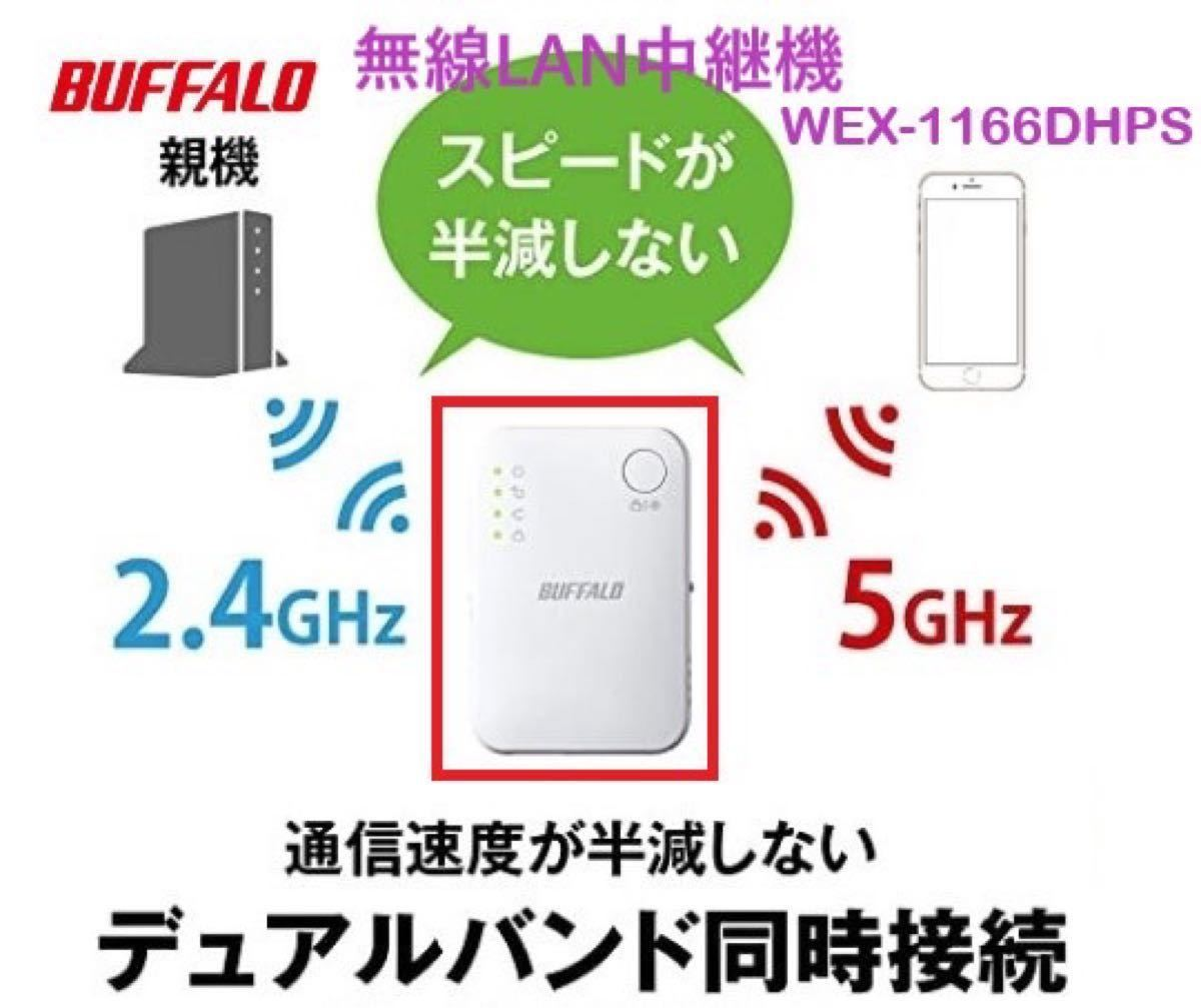 WiFiエリア拡大【外箱あり★美品★30日保証】コンセント直挿しタイプ無線LAN中継機ハイパワーコンパクトWEX-1166DHPS