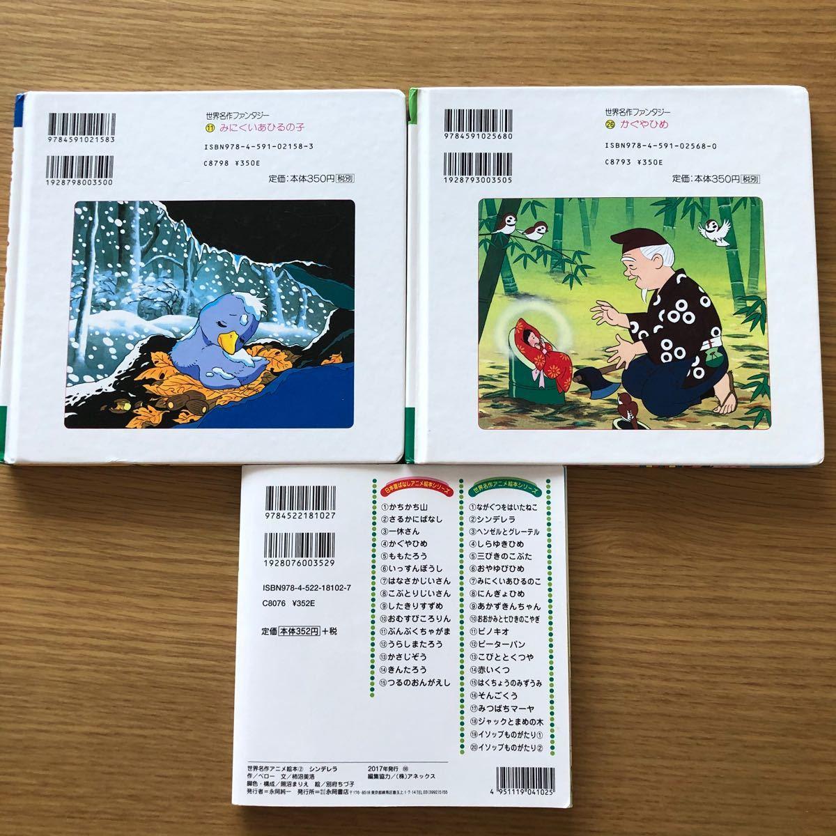 世界名作アニメ絵本 3冊セット 送料込み