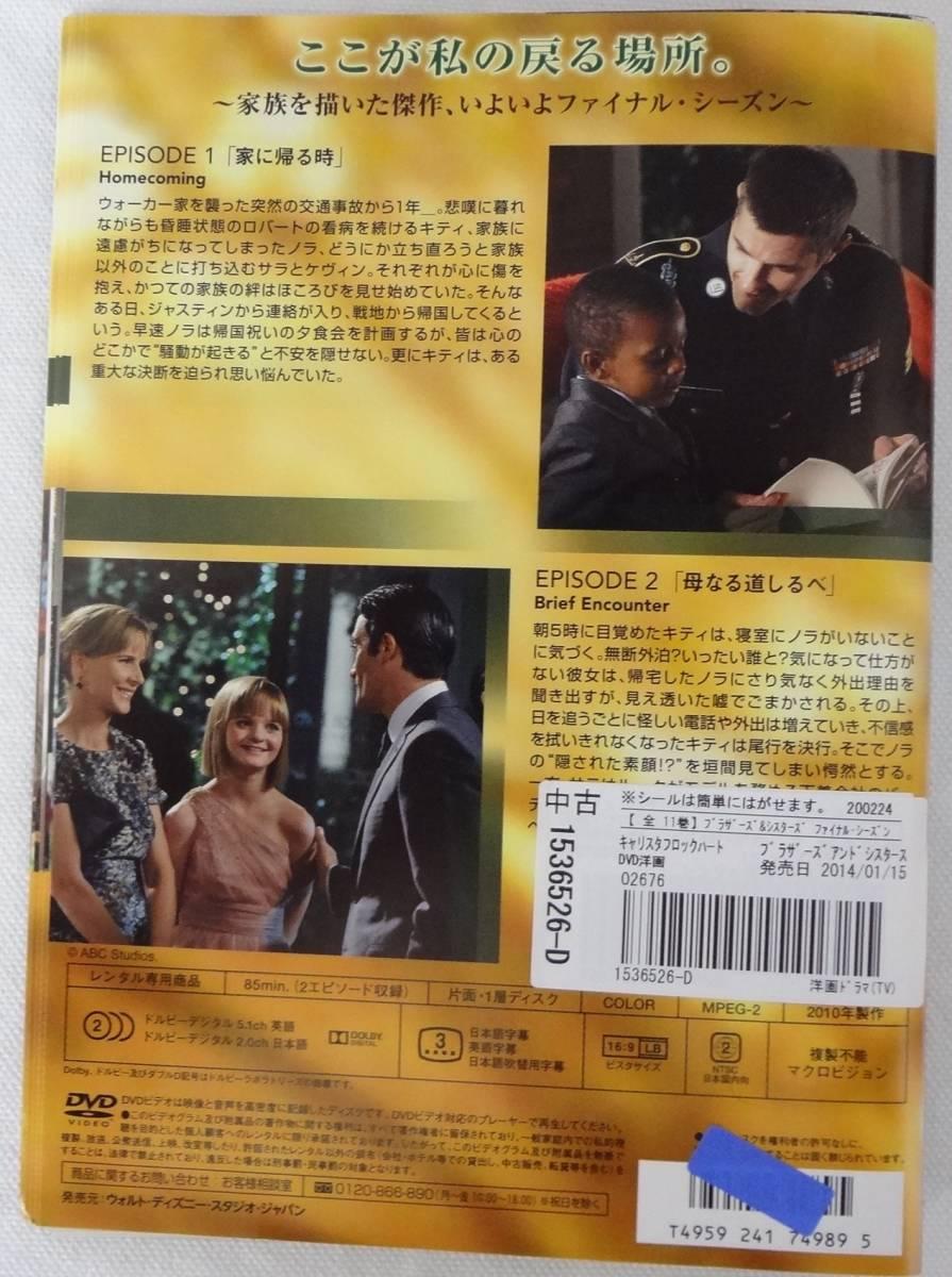 送料無料 レンタル落ち中古DVD ブラザーズ&シスターズ ファイナルシーズン 全11巻セット