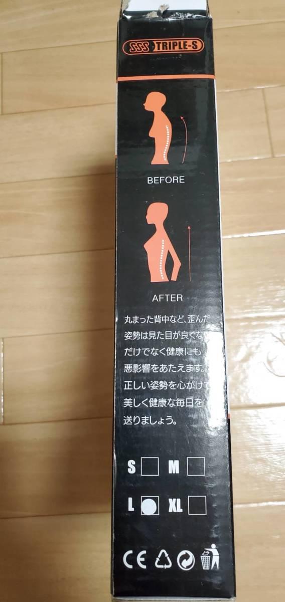 【送料無料】【新品同様】柔道整復師が考えた 姿勢サポーター 姿勢ベルト 男女兼用 (Lサイズ)_画像10