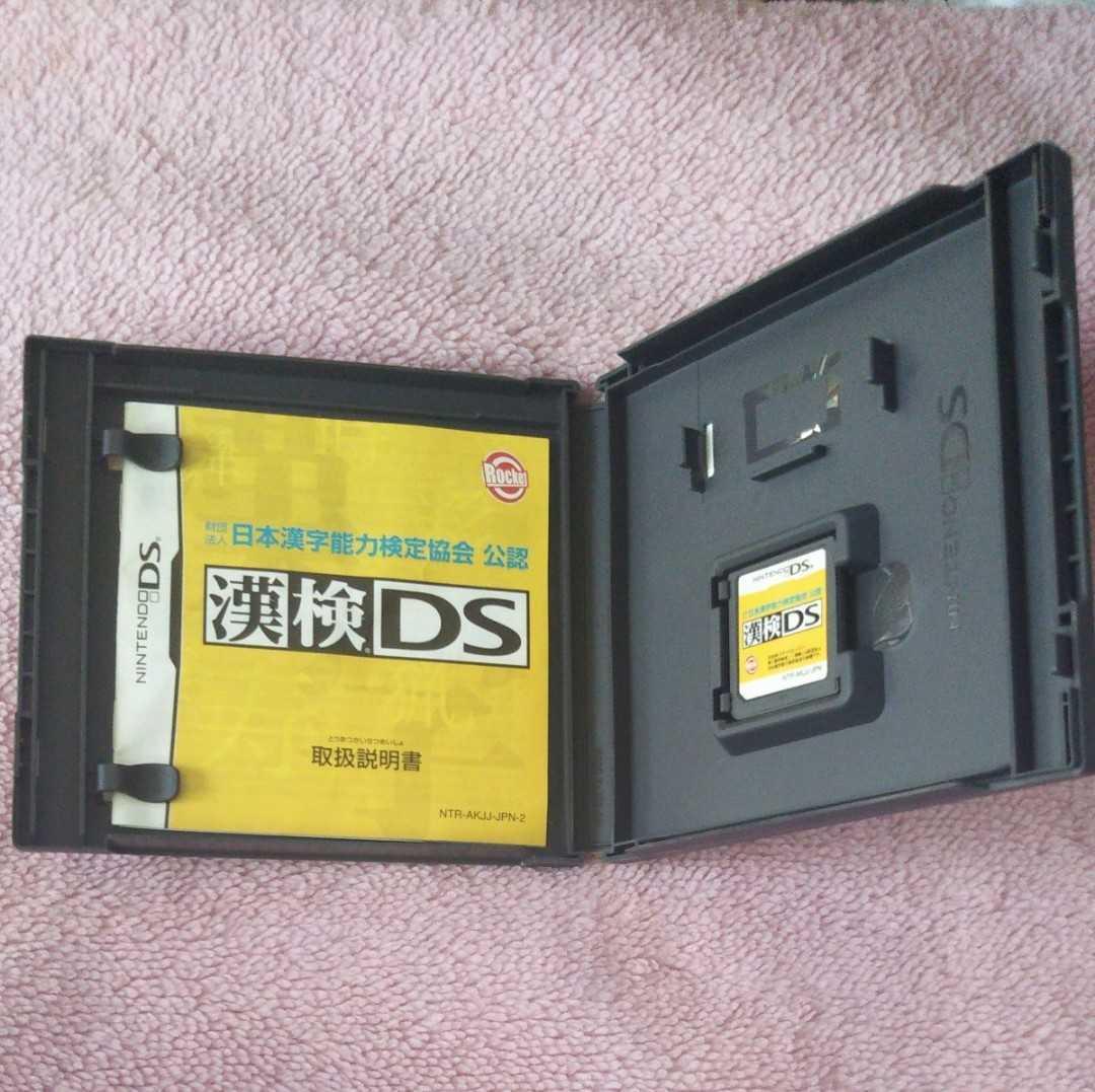 DSソフト 漢検DS