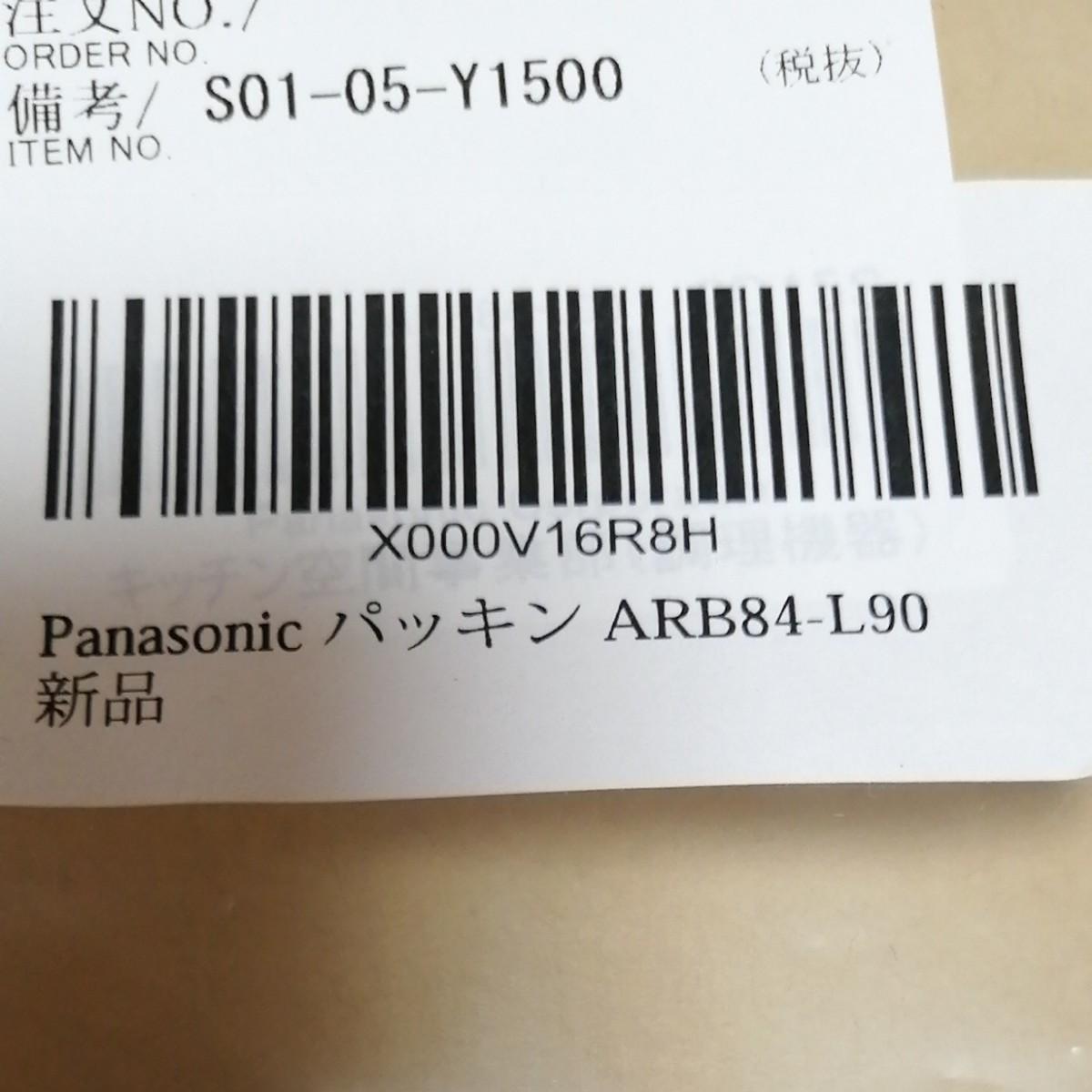 パナソニック 電気圧力鍋パッキン ARB84ーL90