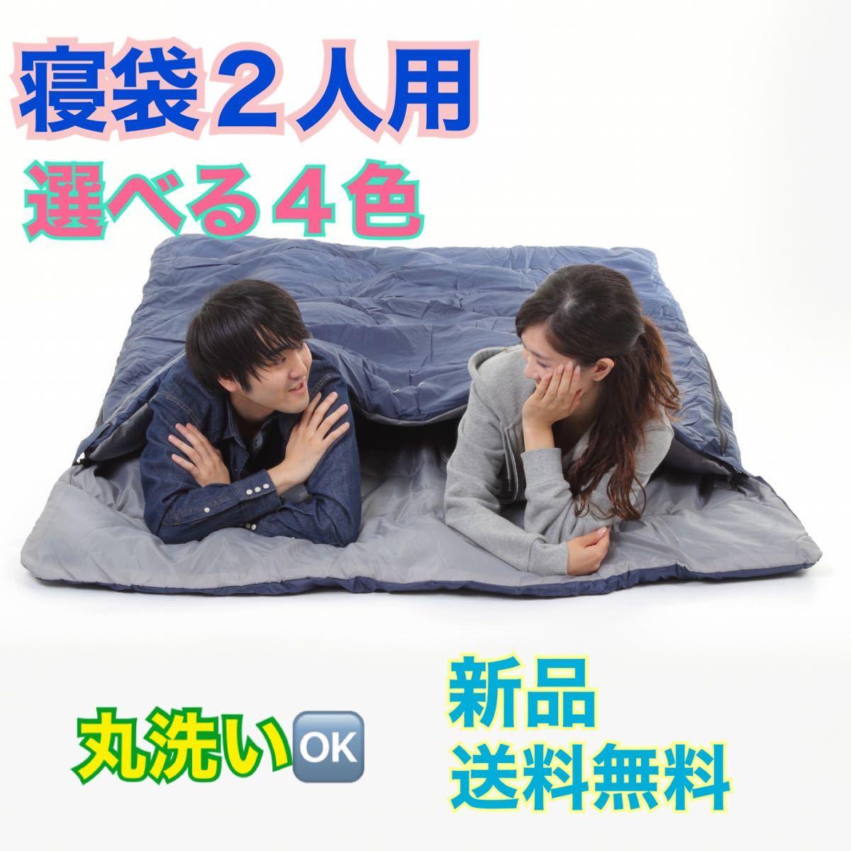 寝袋 シュラフ 人気 丸洗い キャンプ 2人用 抗菌仕様 車中泊 マット お泊り ファミリー  多機能 寝袋シュラフ デート