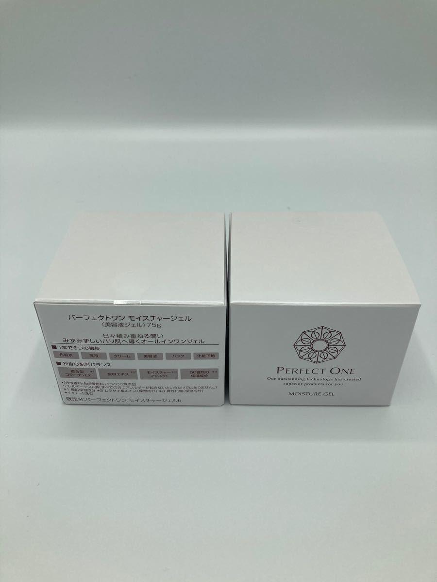 新品 パーフェクトワン モイスチャージェル 75g 2個 新日本製薬
