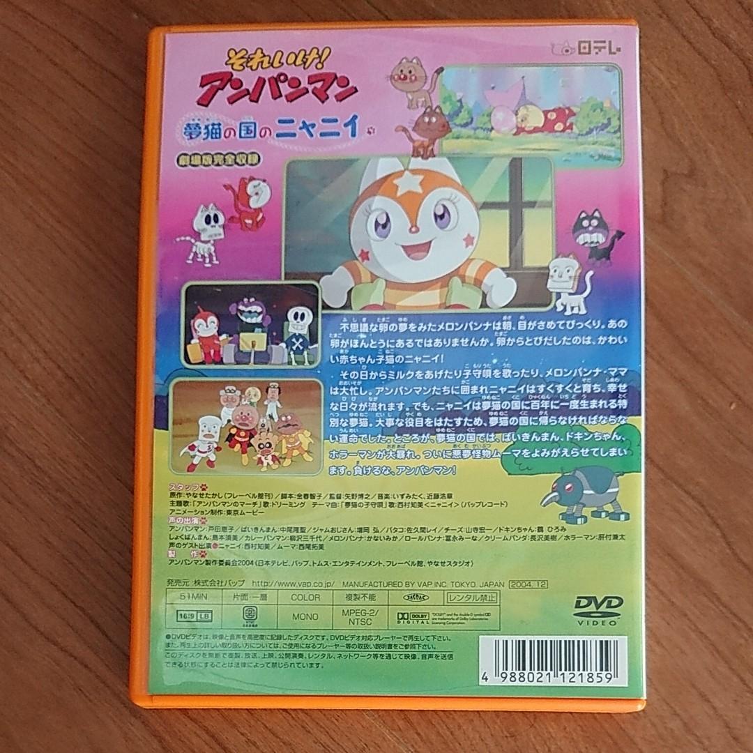DVD それいけ!アンパンマン DVD 夢猫