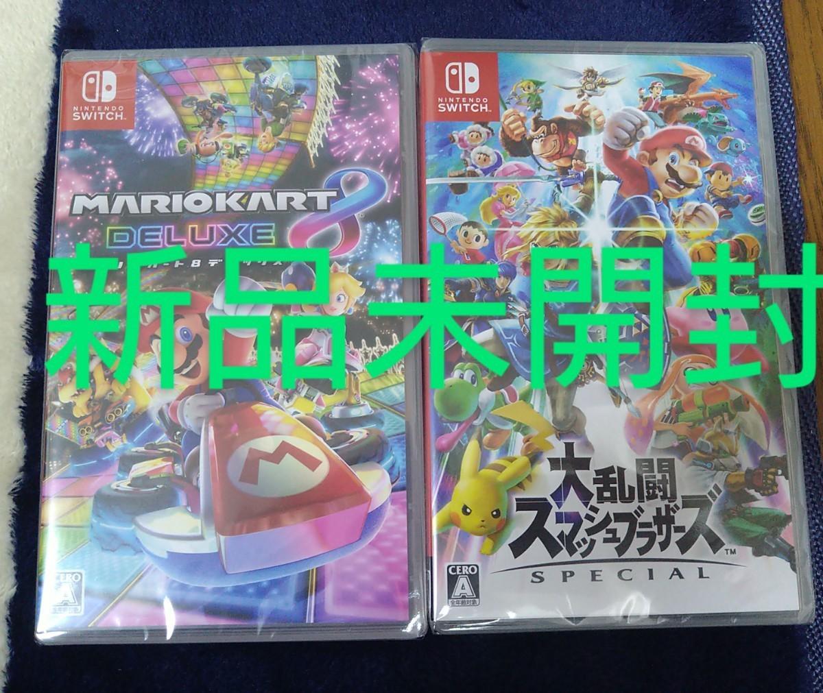 ☆新品未開封 大乱闘スマッシュブラザーズ special マリオカート 8 デラックス 2本セット ☆