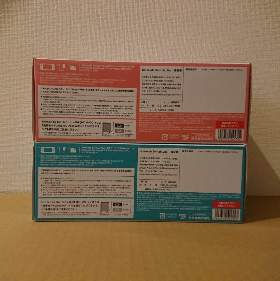 Nintendo Switch Lite スイッチ ライト コーラル ターコイズ