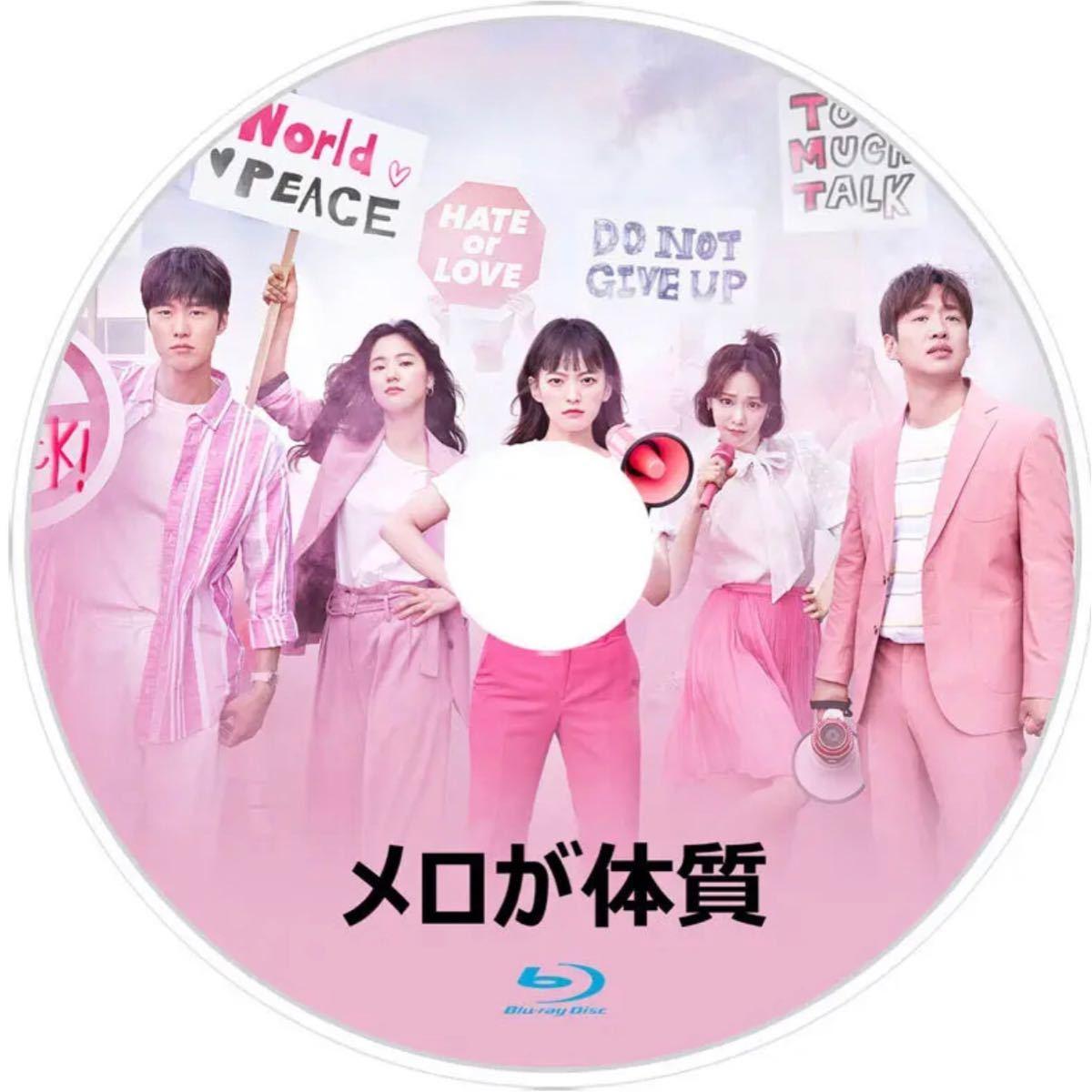 メロが体質 Blu-ray版 (全16話)disk1枚、韓国ドラマ 、レーベル印刷あり、日本語字幕付き、ブルーレイケース付き