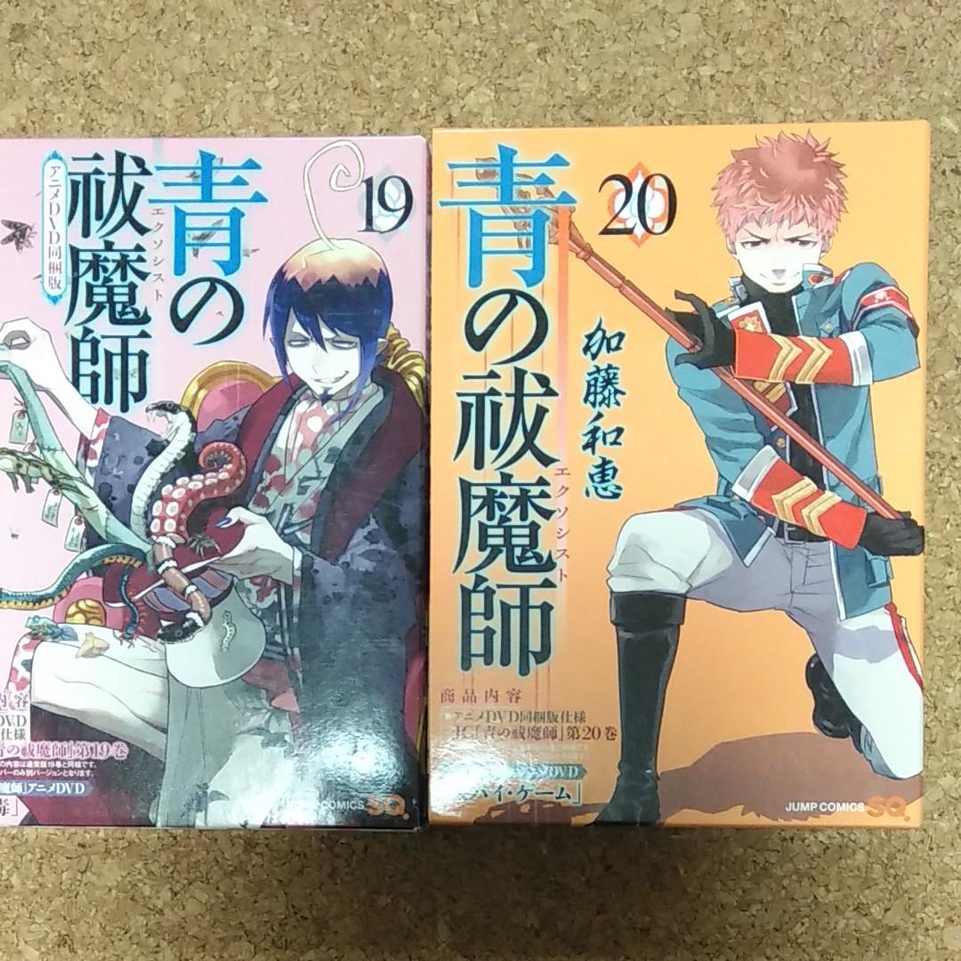 青の祓魔師20巻/サラリーマン祓魔師2巻