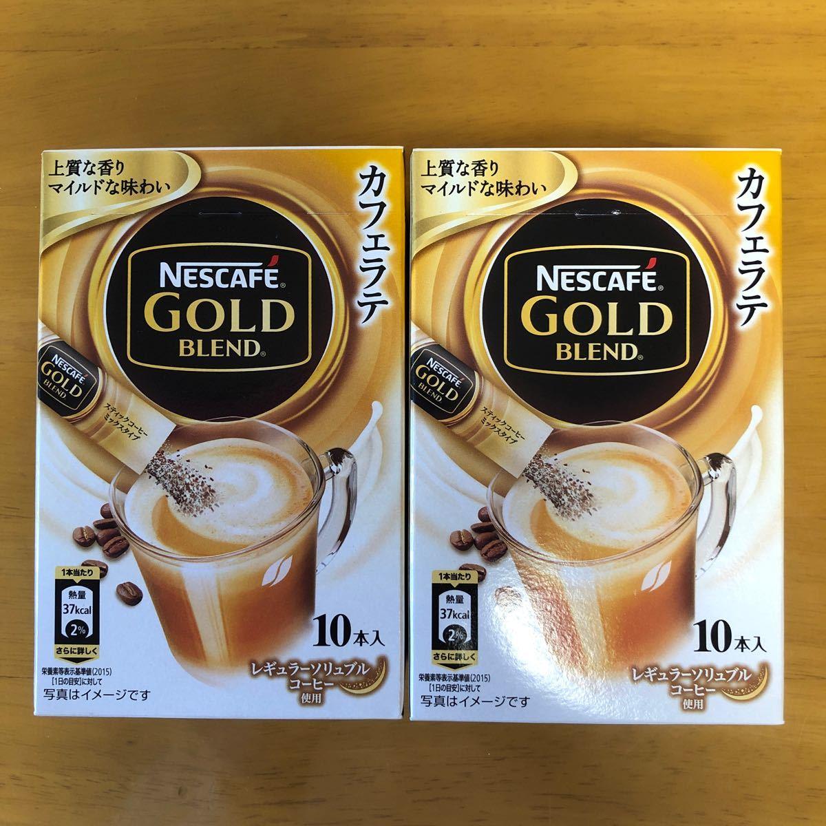 ネスカフェゴールドブレンド カフェラテ スティックコーヒー 20本