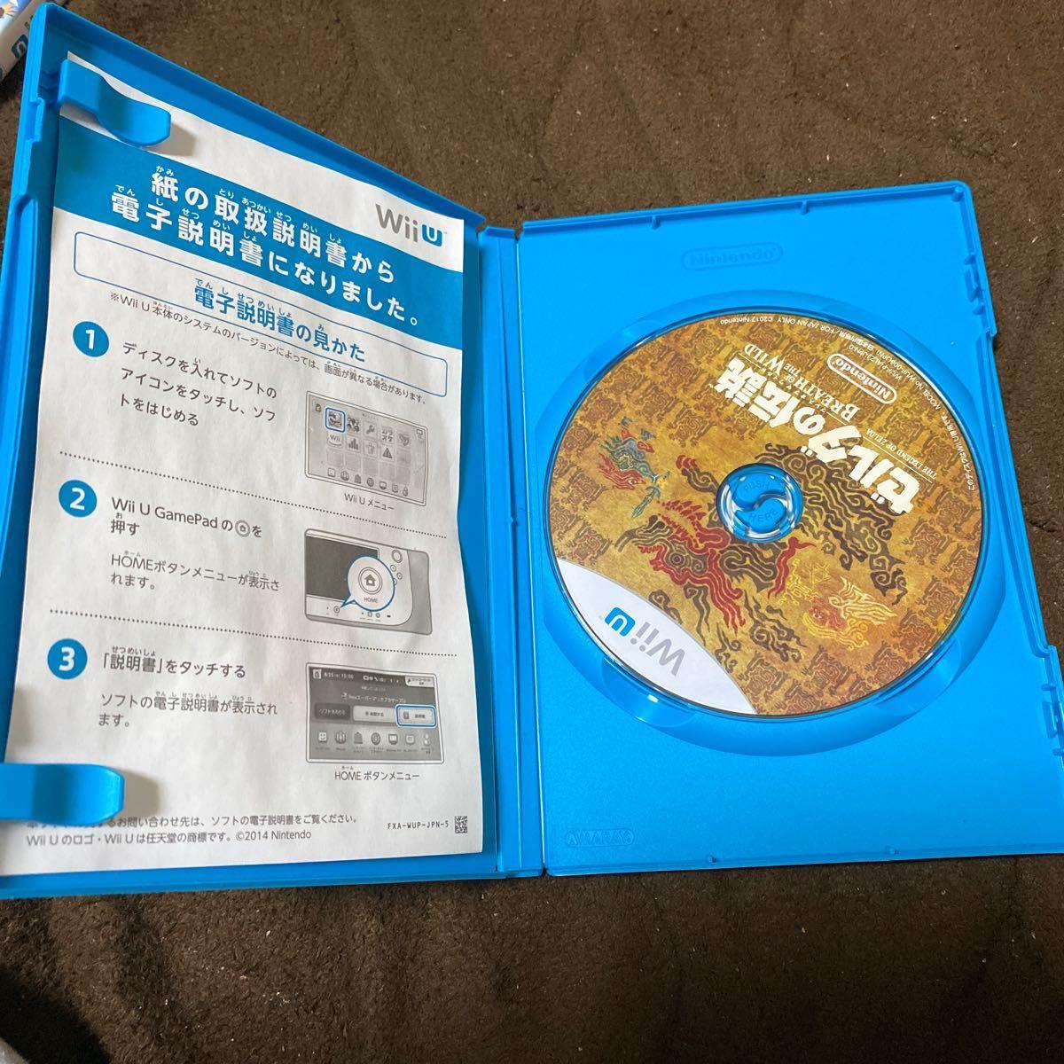 ゼルダの伝説ブレスオブザワイルド WiiU