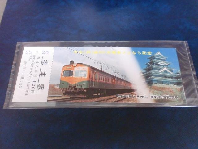 国鉄 中央西線 80系電車さよなら記念 昭和55年