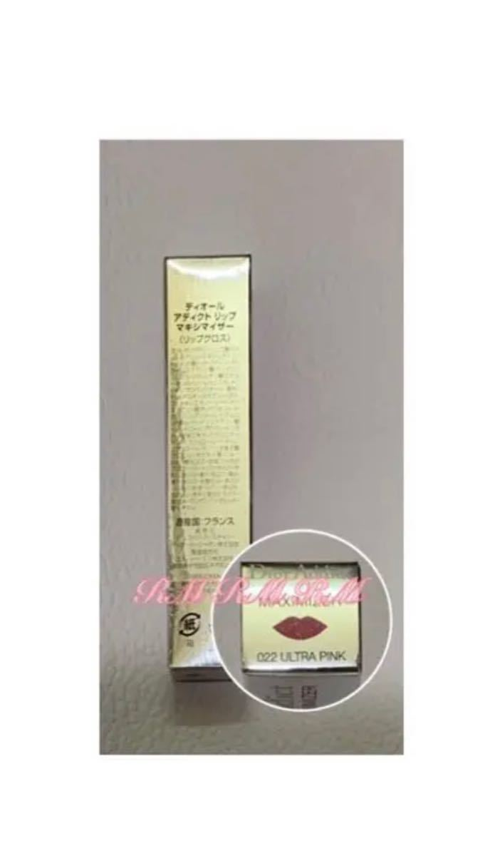 Dior 限定 マキシマイザー 020 ブラウン + 022 ウルトラピンク