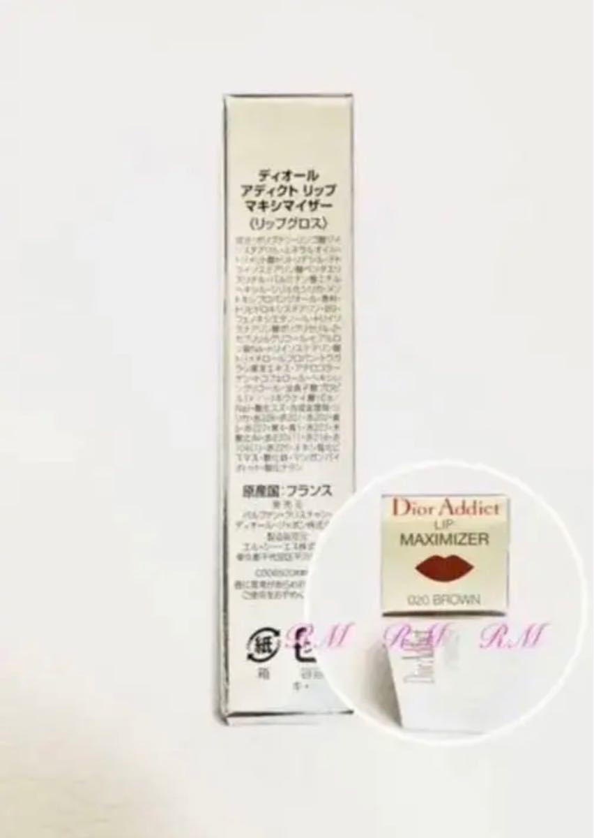 Dior 限定 リップグロウオイル 003 マキシマイザー 020 2本セット