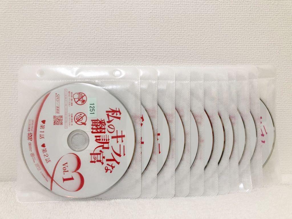 私のキライな翻訳官 全巻セット レンタル落ち DVD 全21巻