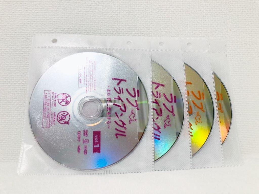 ラブ・トライアングル また君に恋をする 全巻セット レンタル落ち DVD