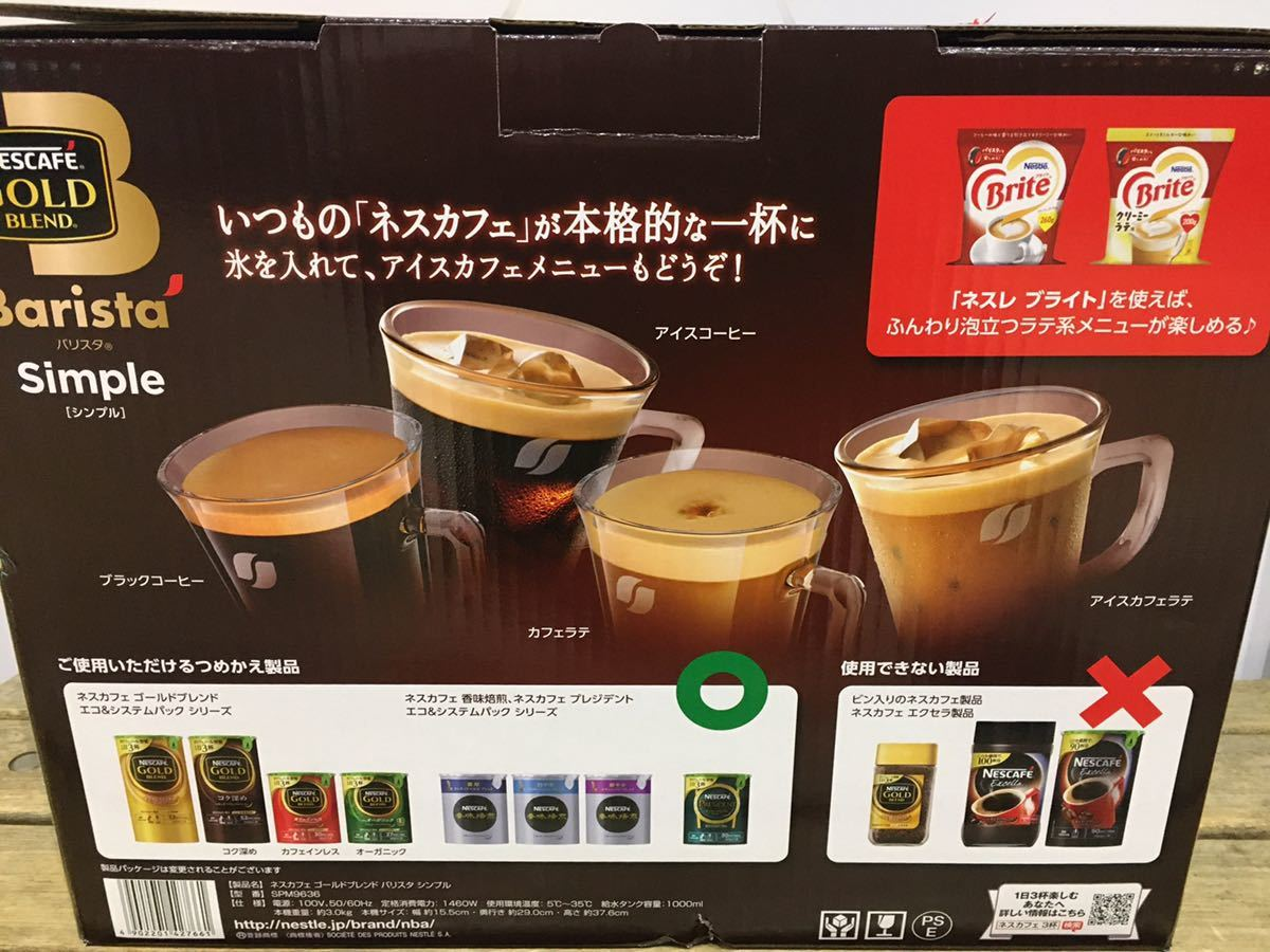 新品 送料無料 ネスカフェ バリスタ シンプル レッド 本体 ネスカフェ ゴールドブレンド を美味しくネスレ コーヒーメーカー