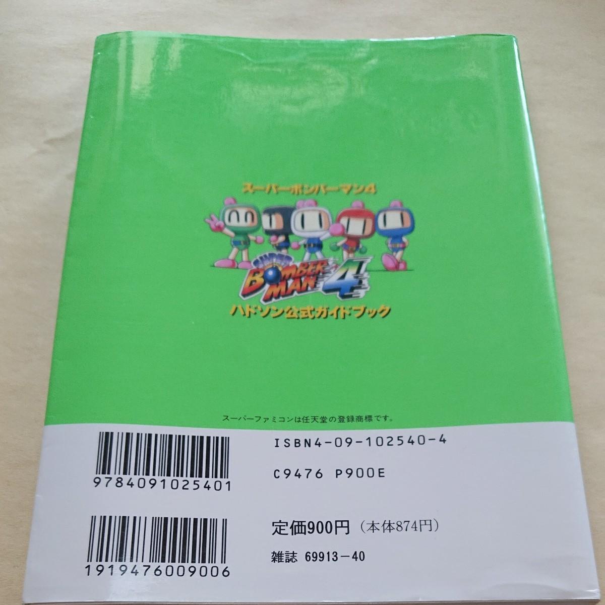 スーパーボンバーマン4 ハドソン 公式 ガイドブック