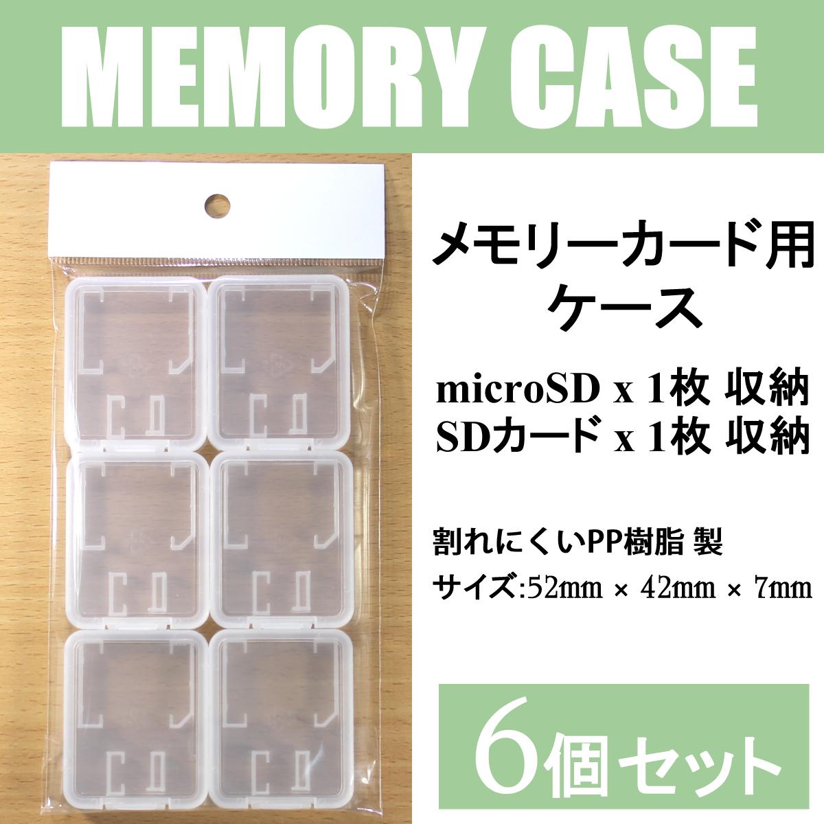 【送料無料】 microSD / SDカード 1枚収納用ケース 6個セット_画像1